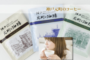 """異国情緒の残る""""神戸元町""""の風景をドリップコーヒーのパッケージに配した、香り豊かで、上品な味わいのブレンドコーヒーです。"""
