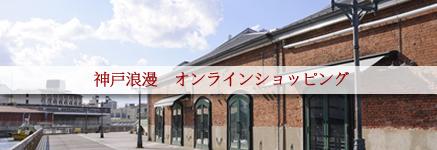 神戸浪漫 オンラインショピング