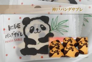 パンダの白い部分はプレーン味、黒い部分はココア味の一つで二度おいしい風味豊かなサブレです。