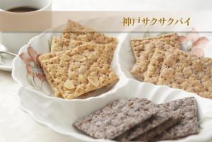 メープルアーモンドパイ チョコレートパイ カマンベールチーズパイ